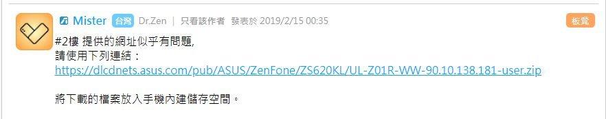 Z01R-WW-90.10.138.181-user.jpg